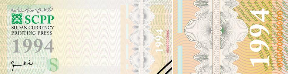 Sudan Currency Printing Press